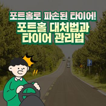 포트홀로 파손된 타이어!포트홀 대처법과 타이어 관리법(EVENT~7/18)