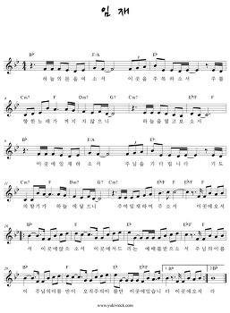 [반주생활]임재 - Bbkey 단선 악보와 편곡