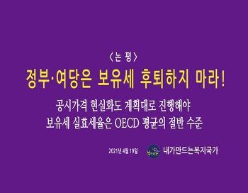 [논평] 정부·여당은 보유세 후퇴하지 마라!