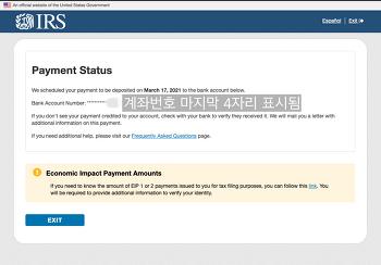 미국 코로나19 3차 경기 부양 직접 지원금(Stimulus Checks) 관련 은행 입금 상태 및 은행 계좌 확인 사이트 + 자녀 지원금 3,000불