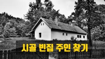 시골 빈집 주인 찾는 방법은?