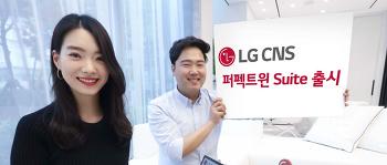 """""""IT시스템 오류 완벽 차단"""" LG CNS, '퍼펙트윈 Suite' 출시"""