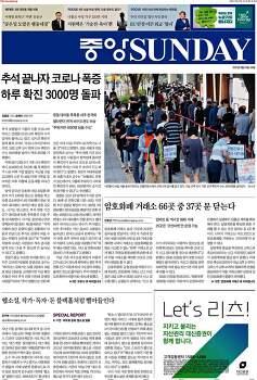 신문사설 2021년 9월 25일 토요일 - 코로나19  확진자 2,434명 역대 최대, 종전선언 제안에 호응한 북한, 이재명 대장동 개발사업 화천대유 특혜, 언론중재법 개정안 반대