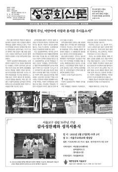 성공회신문 제978호