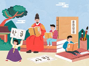 [살림피는 생활정보] 한글날 의미 있는 정주행, 드라마 <뿌리깊은 나무>와 <훈민정음통사>