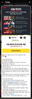 티빙 무료 티빙 쿠폰 (경이로운소문 다시보기 공짜 무료/윤스테이 무료 보기/철인왕후 다시보기 무료)