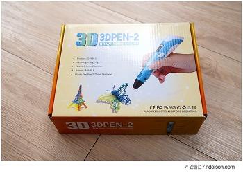 3D 프린터 펜 사서 아이랑 놀기