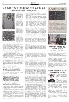 [언론보도]장흥 수리봉 위원량의 <망곡서望哭書>암각문 고증 결과 공개