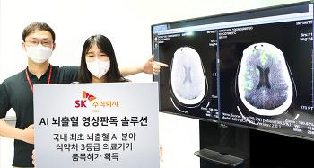SK㈜ C&C 'AI 뇌출혈 영상판독 솔루션', 국내 최초 뇌출혈 AI 분야 식약처 3등급 의료기기 품목허가 획득