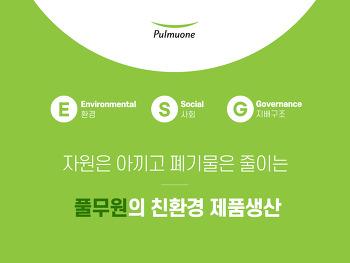 [풀무원의 ESG경영⑨] 자원은 아끼고 폐기물은 줄이는 풀무원의 친환경 제품생산