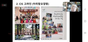 재외동포와 노인복지(임영상 교수 강연)/20210904