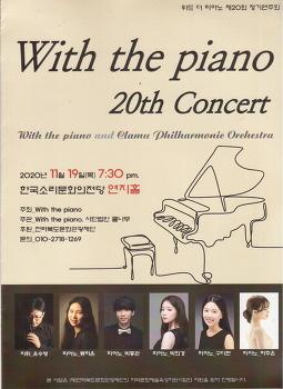 L.V.Beethoven Piano Concerto No.3 in C minor,Op.37 Ⅰ.Allegro con brio (With the piano 20th Concert) 박종관