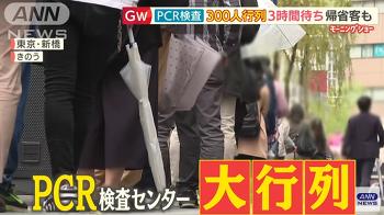 일본은 선별진료소에서 검사 받지 못해 유료 검사소에서 코로나 검사