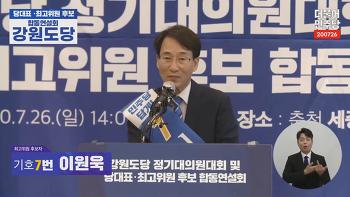 더불어민주당 최고위원 기호7번 이원욱 -강원도당-