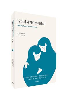 《당신의 과거와 화해하라》(리커버) | H. 노먼 라이트 지음 | 송헌복, 백인숙 옮김