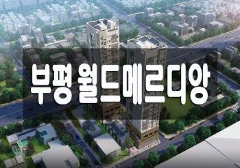 부평아파텔분양, 부평월드메르디앙 분양가 및 분양정보 자세히 알아보기~
