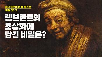 미술이야기 46강 - 렘브란트의 초상화에 담긴 비밀은? - 내면의 깊이를 다룬 렘브란트