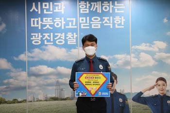 (광진) 광진경찰서 SOS챌린지 참여합니다.