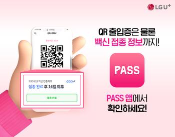 PASS 앱, QR 출입증& 코로나백신 접종 정보까지 한번에! 위젯으로 원터치 실행하세요~