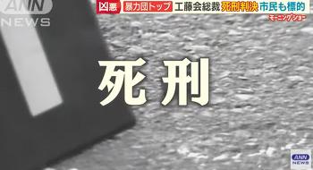 일본의 사형수 범행동기는 남성수술 실패!