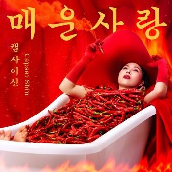 매운사랑-캡사이신[신봉선 드디어 가수 데뷔!]
