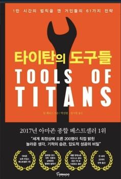 팀 페리스『타이탄의 도구들 : 1만 시간의 법칙을 깬 거인들의 61가지 전략』