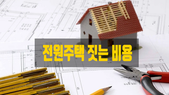 전원주택을 지을때 평당 얼마면 지을수 있나요?