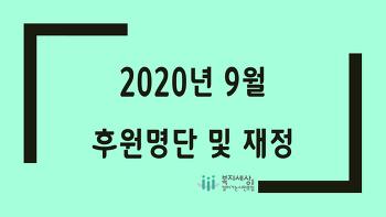 2020년 9월 후원명단/재정