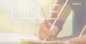모범이 되는 삶으로 교회를 섬기는 성도 - 생명의삶