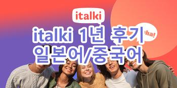 대만족 아이토키 italki 1년 수업 후기 (일본어/중국어)