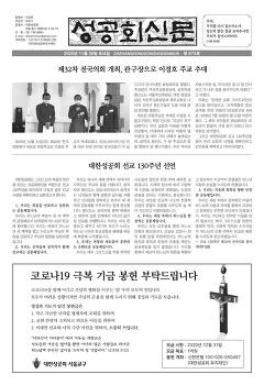 성공회신문 제973호
