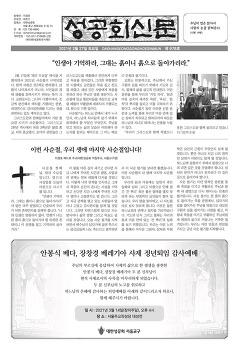 성공회신문 제976호