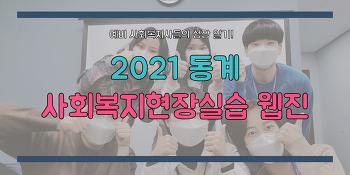 2021 동계 사회복지현장실습 웹진