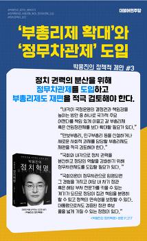 [210430] '부총리제 확대'와 '정무차관제' 도입! #박용진의정책제안