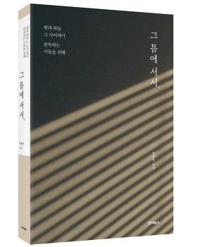《그 틈에 서서》| 박윤만 지음