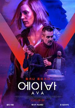 <영화리뷰> 에이바 (Ava, 2020)