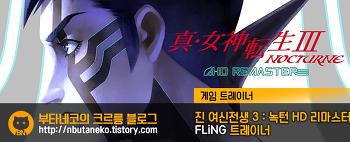 [진 여신전생 3 : 녹턴 HD  리마스터] Shin Megami Tensei III Nocturne HD Remaster v1.0 트레이너 - FLiNG +17