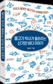 2021 출판도시 인문학당 :: 우리가 몰랐던 '물고기의 사생활'