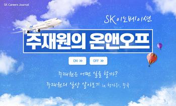 SK이노베이션 주재원의 온앤오프