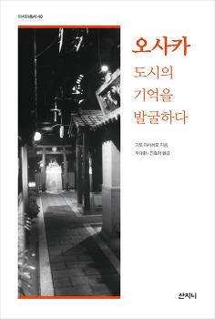 부산일보에 <오사카, 도시의 기억을 발굴하다>가 소개되었습니다