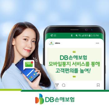 DB손해보험 모바일 시대에 맞는 서비스제공을 통해 고객의 편의를 높이다!