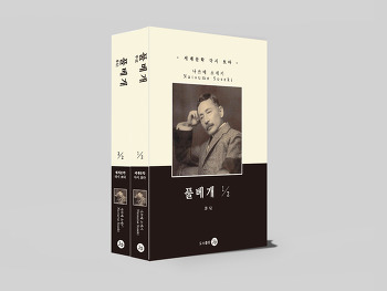 <2019년 7월 신간 도서>  풀베개 1~2권  / 나스메소세키 作