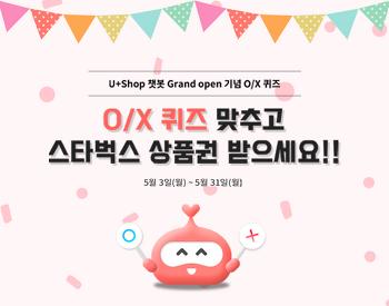 U+Shop 챗봇 Grand Open! 새로워진 U+Shop 챗봇을 만나고 OX퀴즈 이벤트도 참여하세요 !