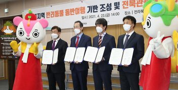 로얄캐닌, 한국관광공사·전라북도와 반려동물 동반여행 기반 조성 업무협약 체결