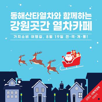 【카드뉴스】동해산타열차와 함께하는 강원곳간 열차카페