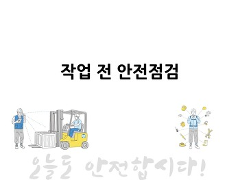 (산업안전교육) 현대파텍스 근로자안전교육 ㅡ 작업 전 안전점검
