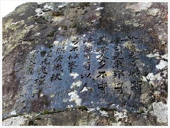[사업후기]2020년 11월1일 ~ 2021년 5월 31일_문림의향(文林義鄕)'장흥지역 암각문' 영상제작