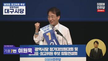 더불어민주당 최고위원 기호7번 이원욱 -대구시당-