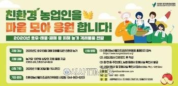 한국친환경농업협회, 태풍․호우․재해 피해 농가 격려물품 전달