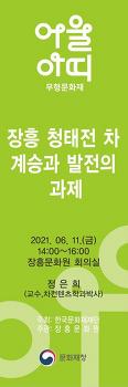 [사업후기]2021년 6월 11일「무형문화재, 어울아띠」제2차_2강 장흥 청태전 차 계승과 발전의 과제